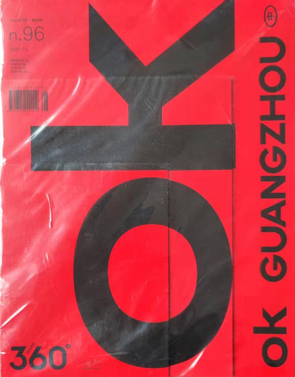 《design360°观念与设计》杂志 纸质版 订单回执图片